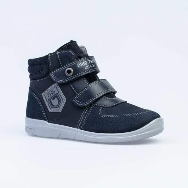 Ботинки детские Котофей, цв.синий