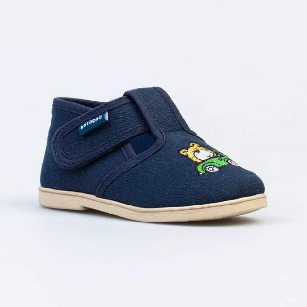 Текстильная обувь для мальчиков Котофей цв.синий р.20