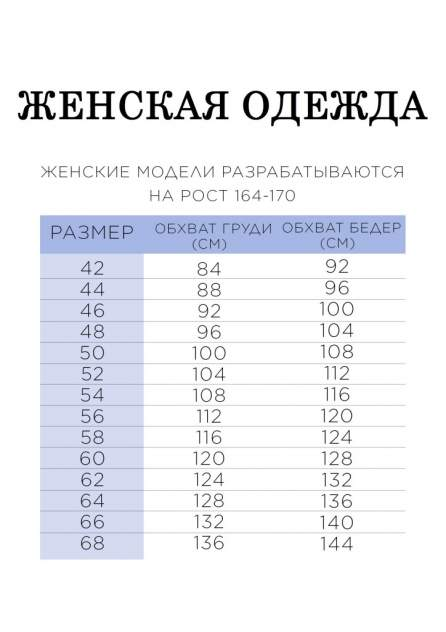 Домашний костюм женский Миллена Шарм 565000 серый 48