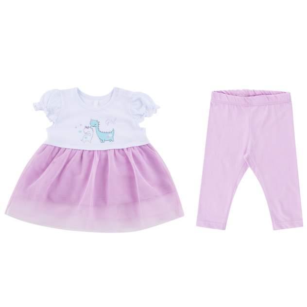Комплект одежды Leader Kids, цв. белый, фиолетовый