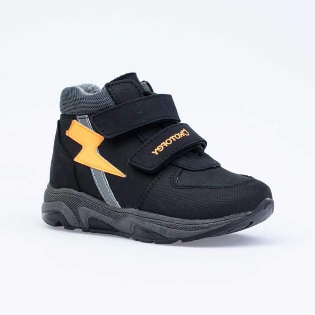 Ботинки детские Котофей, цв.черный