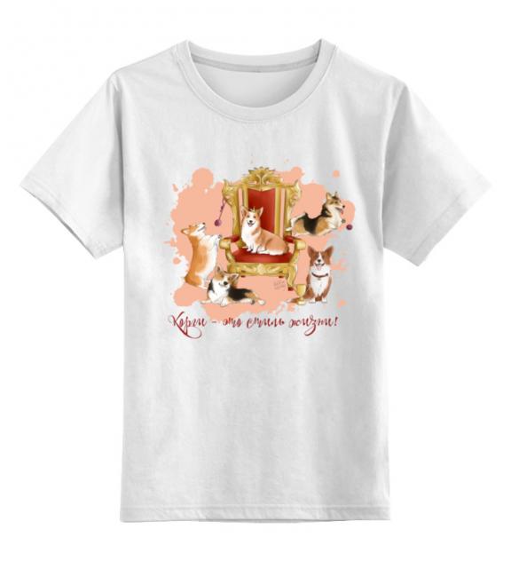 Детская футболка Printio Корги - это стиль жизни цв.белый р.164