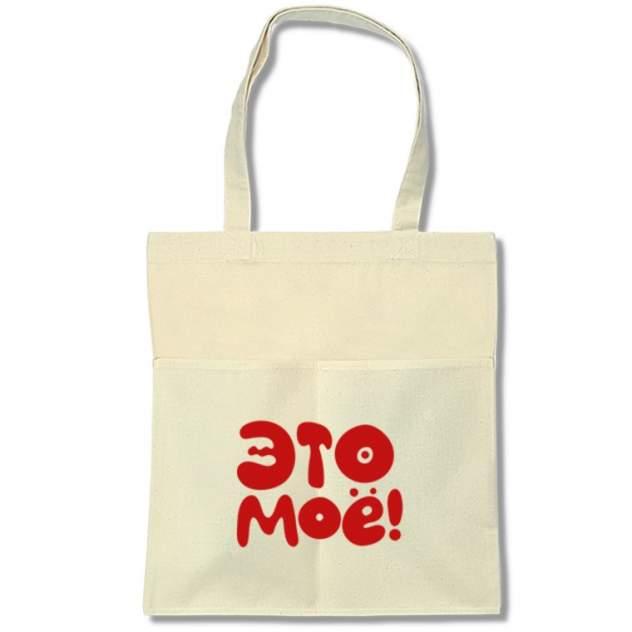 Эко сумка шоппер ЕстьНюанс с красной надписью «Это мое»