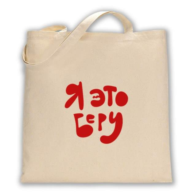 Эко сумка шоппер ЕстьНюанс с красной надписью «Я это беру»