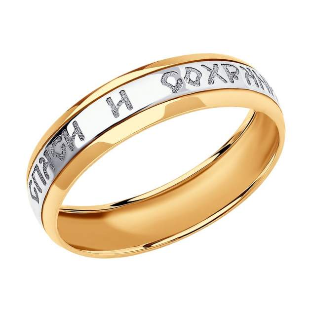 Кольцо женское «Спаси и сохрани» SOKOLOV 110211 р.16