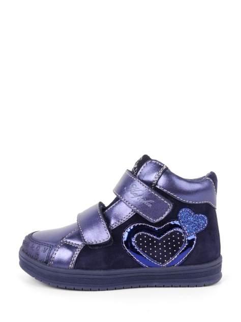 Ботинки детские Kapika, цв.синий р.26