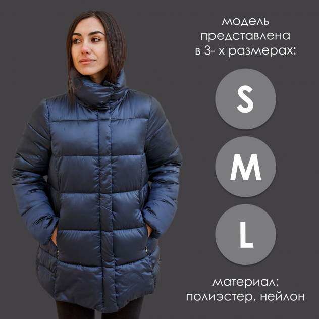 Куртка MOAV MV-COAT-04-L, синий