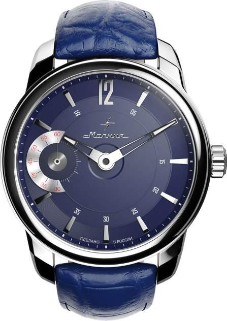 Наручные часы механические мужские Молния 0060102