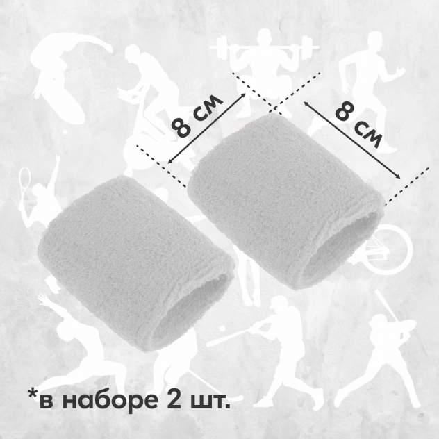 Напульсники спортивные 2 шт, цвет белый, 8х8 см, Atlanterra AT-WRLT-05
