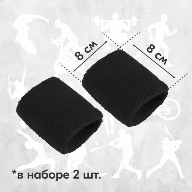 Напульсники спортивные 2 шт, цвет черный, 8х8 см, Atlanterra AT-WRLT-02
