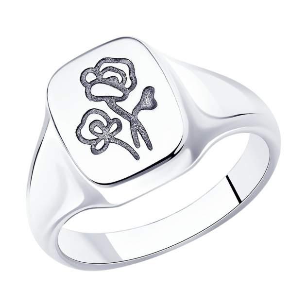 Кольцо женское SKLV 95010140 р.17