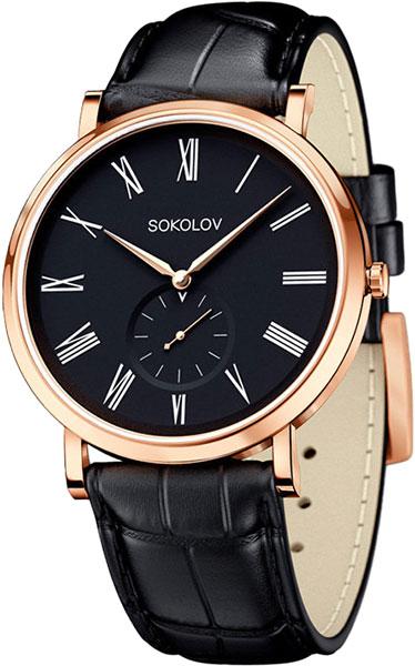 Наручные часы кварцевые мужские SOKOLOV 209.01.00.000