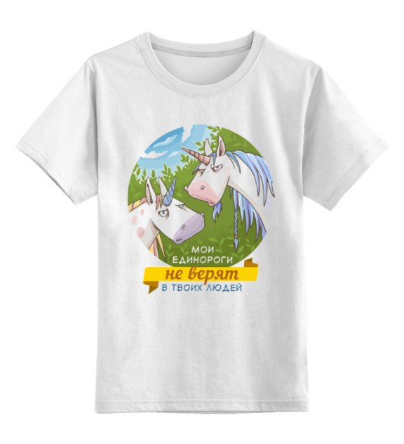 Детская футболка Printio Мои единороги цв.белый р.164