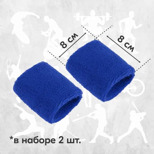 Напульсники спортивные 2 шт, цвет синий, 8х8 см, Atlanterra AT-WRLT-03