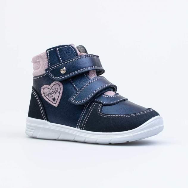 Ботинки детские Котофей, цв.синий, розовый