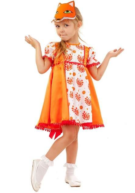 Карнавальный костюм Батик, цв. оранжевый