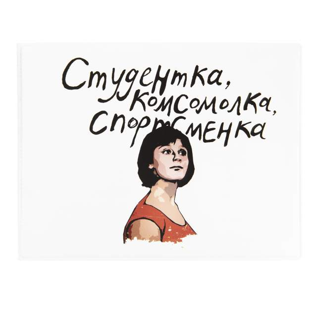 """Обложка на студенческий Kawaii Factory """"Комсомолка"""" белая"""