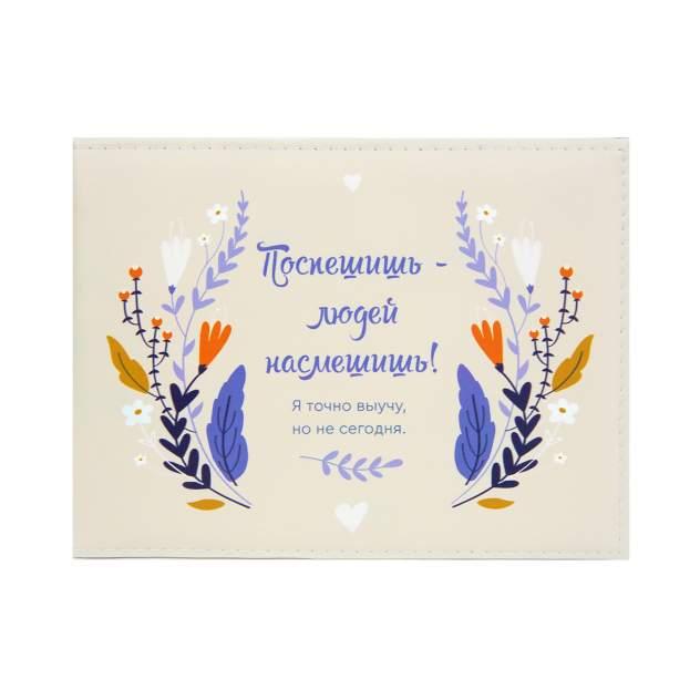 """Обложка на зачетную книжку Kawaii Factory """"Не сегодня"""" (иск.кожа)"""