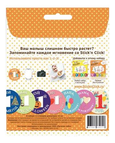 Набор Стикеров Stick'N Click Мои Первые