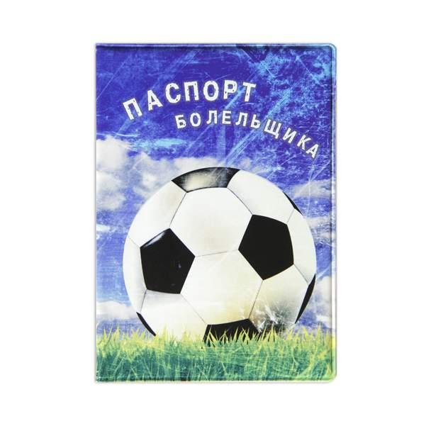 Обложка для паспорта «Паспорт болельщика»
