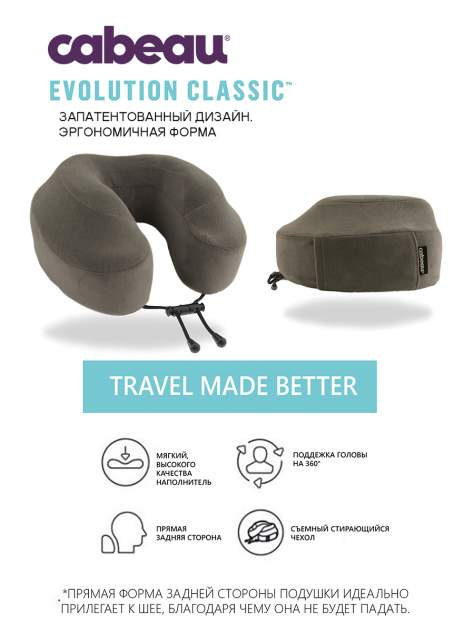Дорожная подушка Cabeau Evolution Classic Graphite