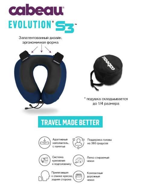 Дорожная подушка Cabeau Evolution S3 Indigo