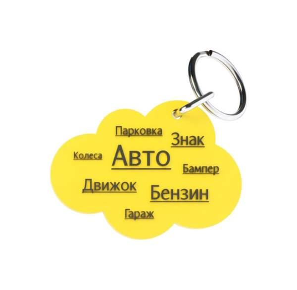 Брелок Студия Артемия Лебедева Автокумулус V000196