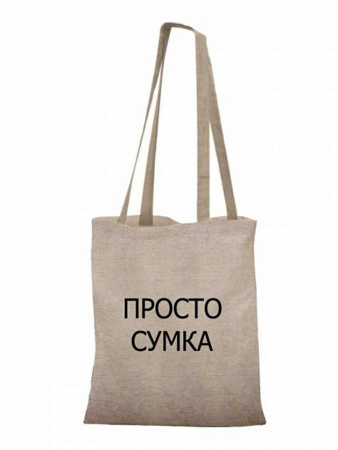 Пляжная сумка 30х40 см Просто сумка sfer.tex 1745229