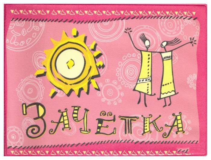 Обложка для удостоверений Символик 2 человечка с солнцем 042002обл206003 розовая