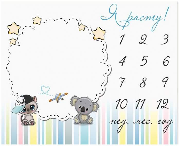Пеленка-календарь для фотосессии Alis Забава Мальчик, 100х120 см