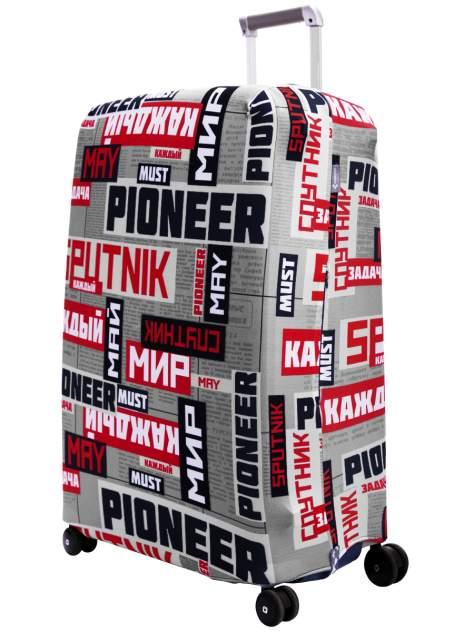 Чехол для чемодана Routemark 1960 SP180 серый L/XL