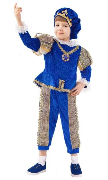 Карнавальный костюм Батик Принц, цв. синий р.110