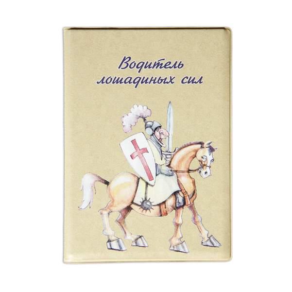"""Обложка для автодокументов """"Водитель лошадиных сил"""" бежевая, рыцарь на коне"""