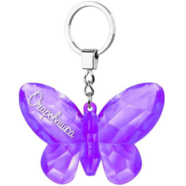 Брелок бабочка (18-Очаровашка) фиол,