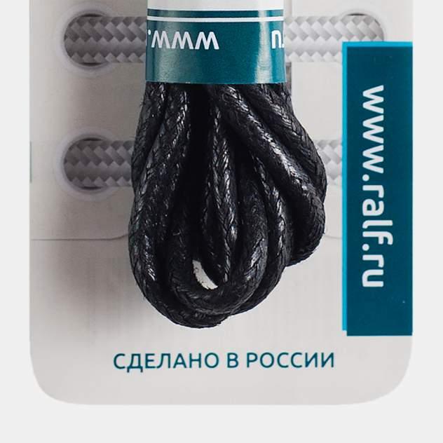 Шнурки для обуви Ralf Ringer ХВ-2.5/310-60 черные