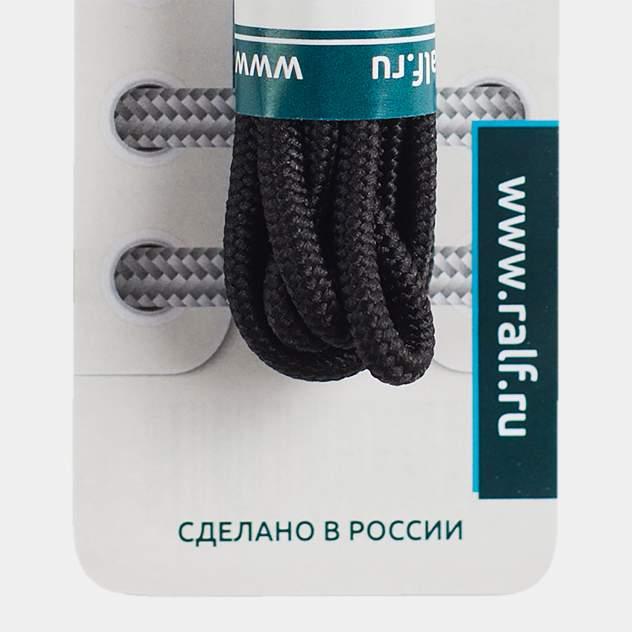 Шнурки для обуви Ralf Ringer В365-3/310-75 черные