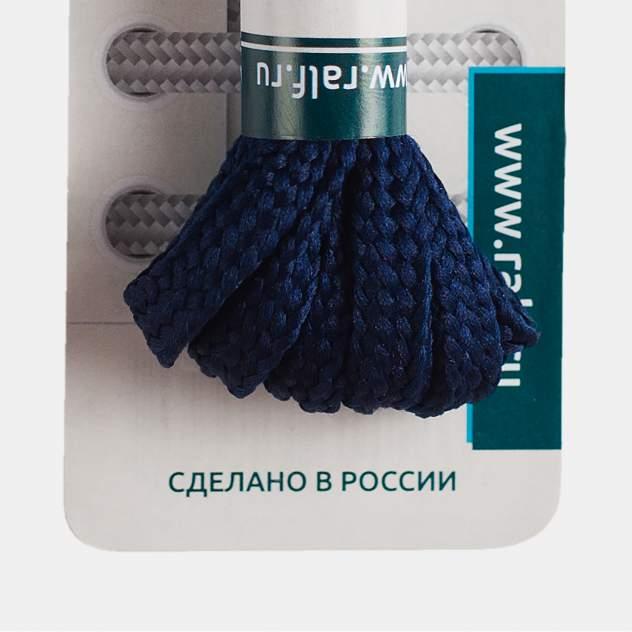 Шнурки для обуви Ralf Ringer В340-6/205-90 Синий