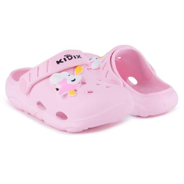 Сабо детские Kidix, цв.розовый