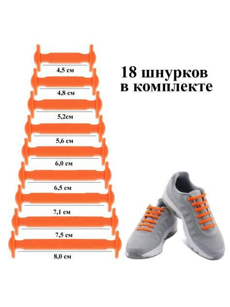 Шнурки для обуви Lumo силиконовые LM-SLS-08 оранжевые