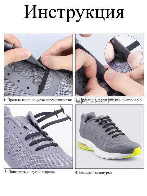 Шнурки для обуви Lumo силиконовые LM-SL-09 черные