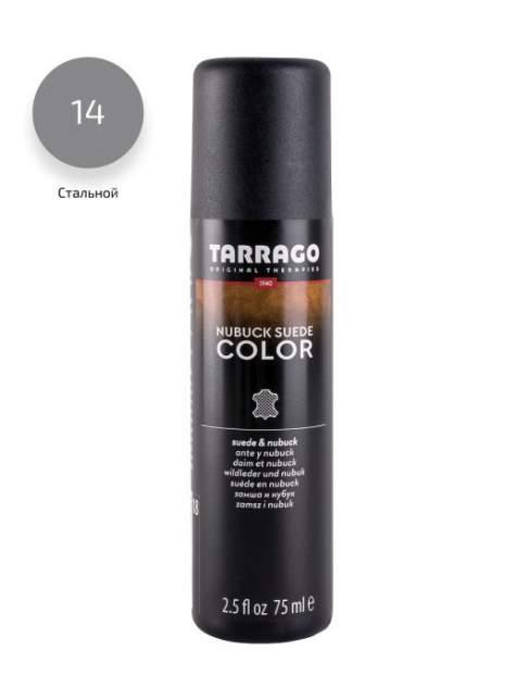 Краситель для замши и нубука NUBUCK COLOR Tarrago TCA18/014 стальной