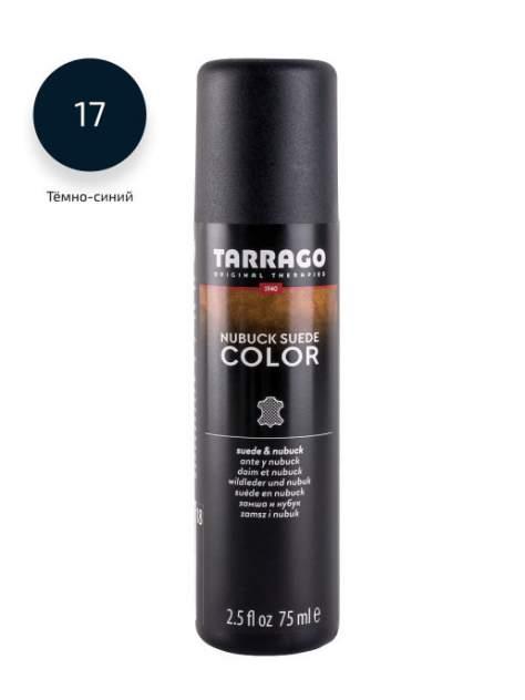 Краситель для замши и нубука NUBUCK COLOR Tarrago TCA18/017 темно-синий