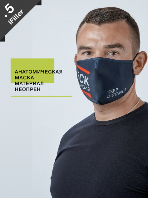 Маска многоразовая мужская i-Mask с комплектом сменных фильтров iFilter Чёрная COVID