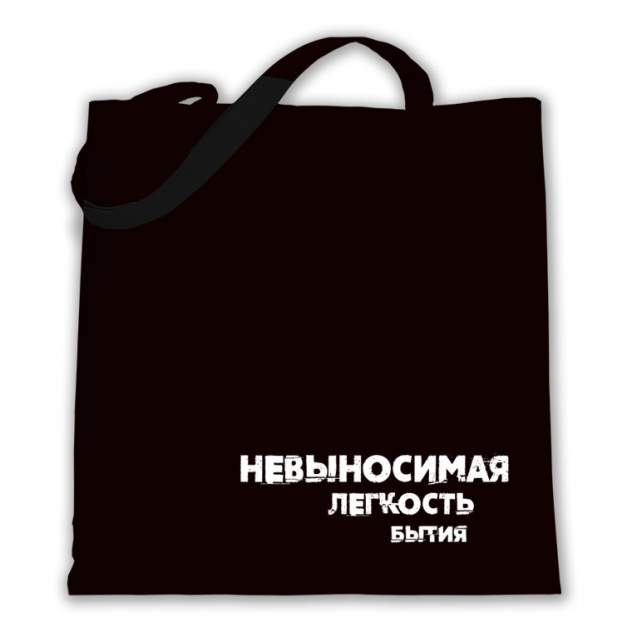 Эко сумка шоппер черная с двумя карманами ЕстьНюанс «Невыносимая легкость бытия»