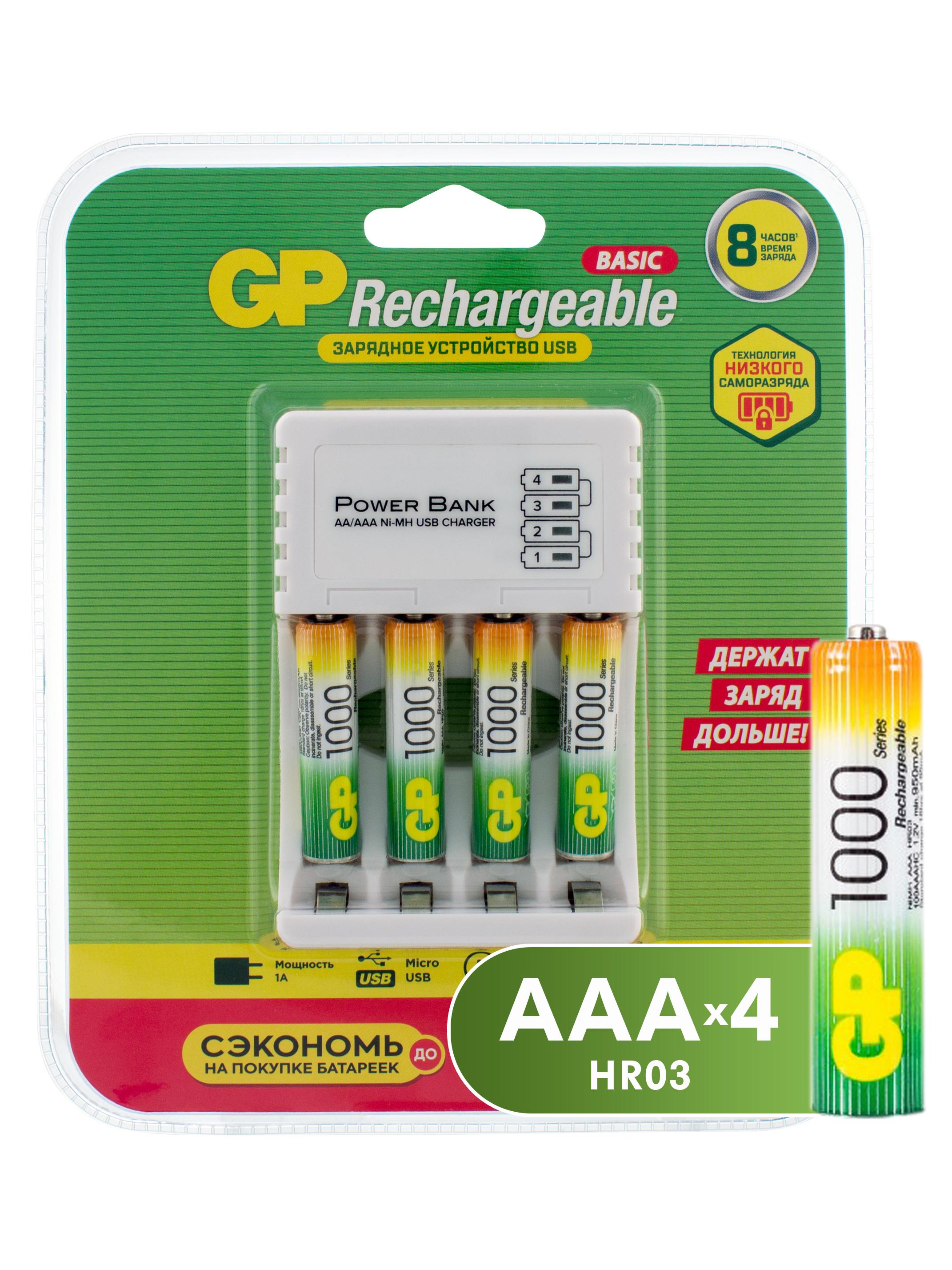 Зарядное устройство GP + аккумуляторы ААА (HR03)