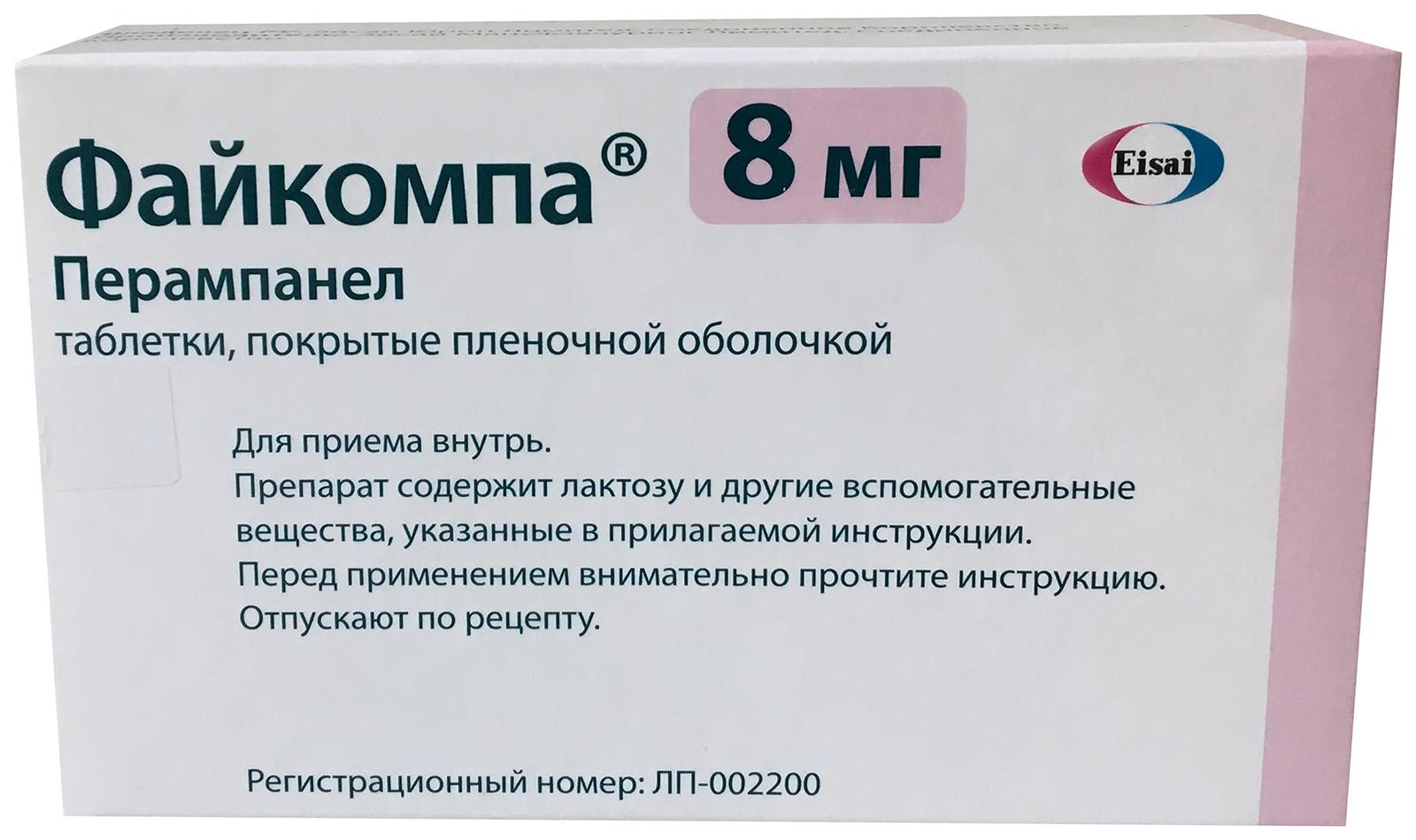 Файкомпа таблетки, покрытые пленочной оболочкой 8