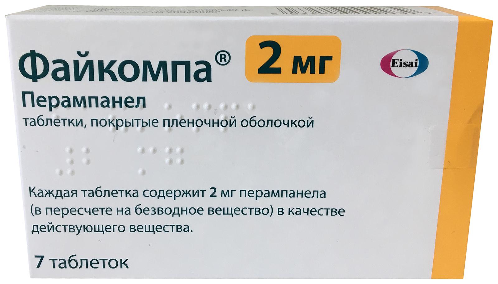 Файкомпа таблетки, покрытые пленочной оболочкой 2