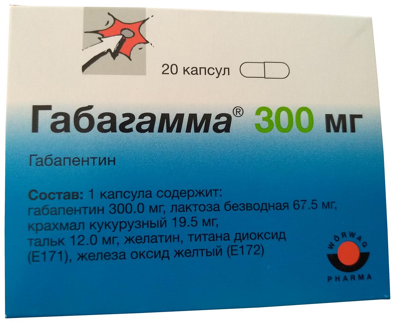 Габагамма капсулы 300 мг №20