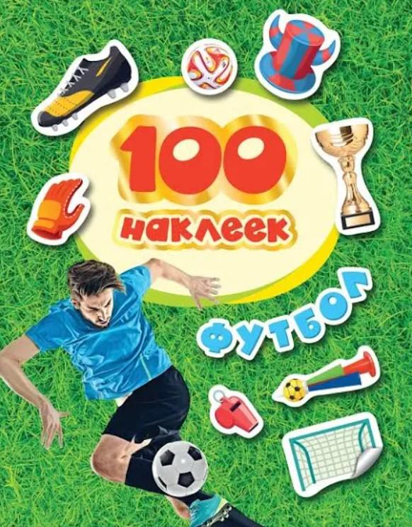 Купить 100 наклеек футбол, Росмэн, Книжки с наклейками