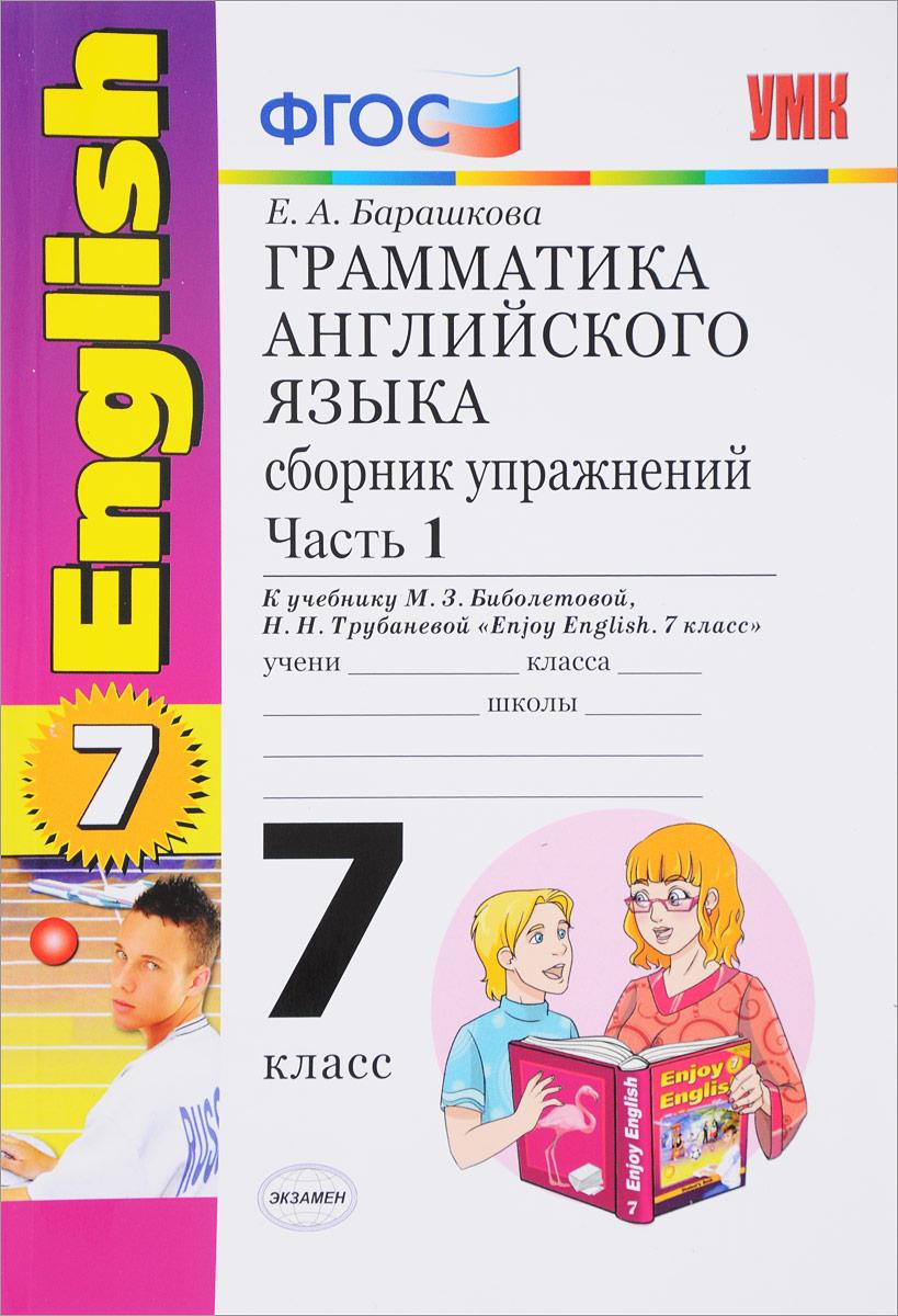 Книга Грамматика английского языка, Сборник упражнений: часть 1 : 7 класс : к учебнику ...